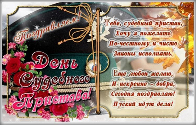 День судебного пристава   красивая открытка 006