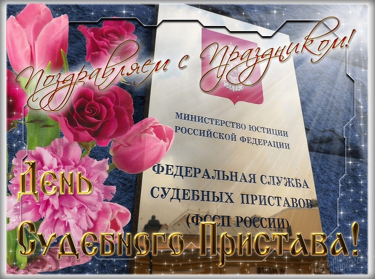 День судебного пристава   красивая открытка 007
