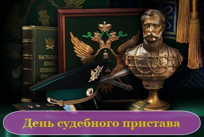 День судебного пристава   красивая открытка 011