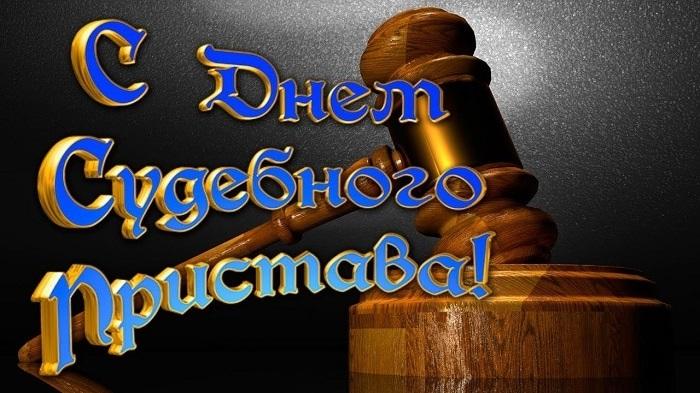 День судебного пристава   красивая открытка 012