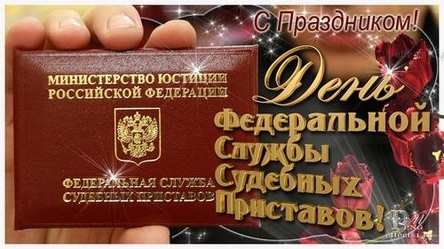 День судебного пристава   красивая открытка 016
