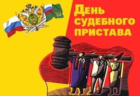 День судебного пристава   красивая открытка 021