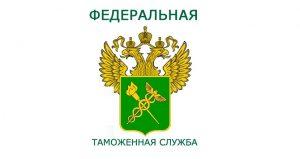 День таможенника Российской Федерации 019