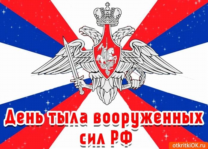День тыла вооруженных сил РФ 001