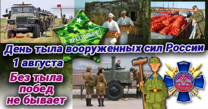 День тыла вооруженных сил РФ 003