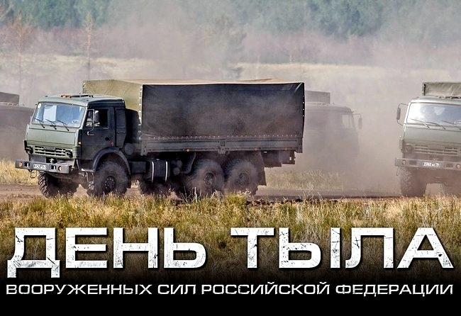 День тыла вооруженных сил РФ 007