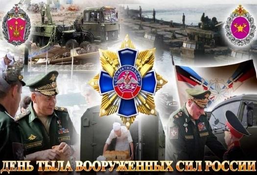День тыла вооруженных сил РФ 008