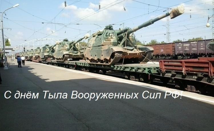 День тыла вооруженных сил РФ 009