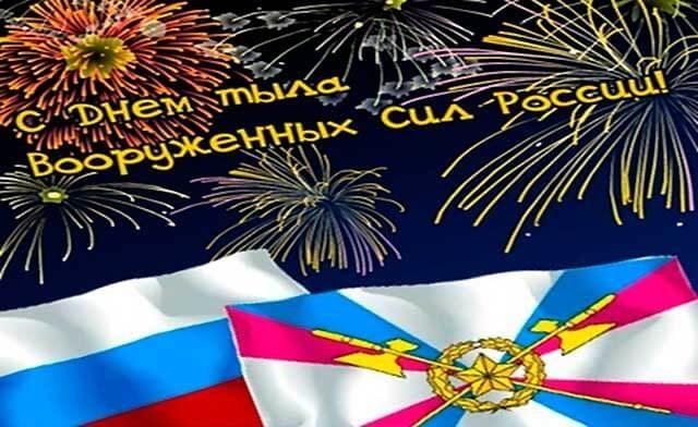 День тыла вооруженных сил РФ 010