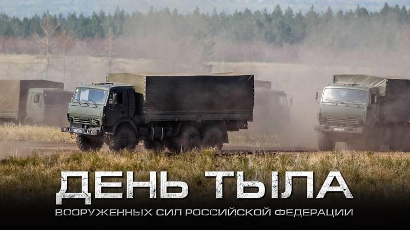 День тыла вооруженных сил РФ 012