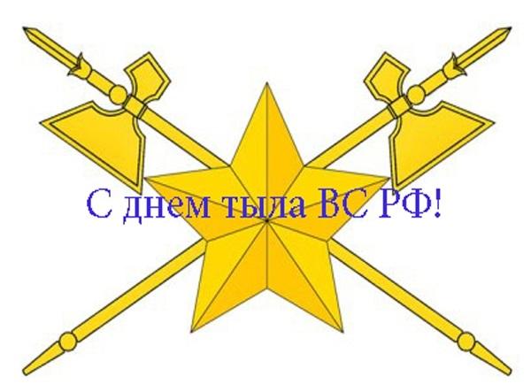 День тыла вооруженных сил РФ 015