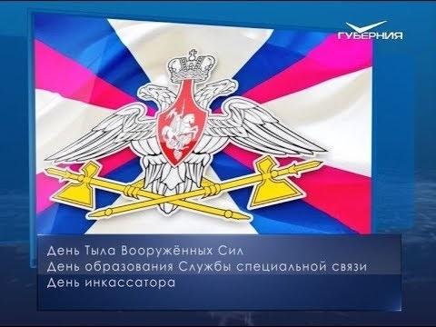 День тыла вооруженных сил РФ 019