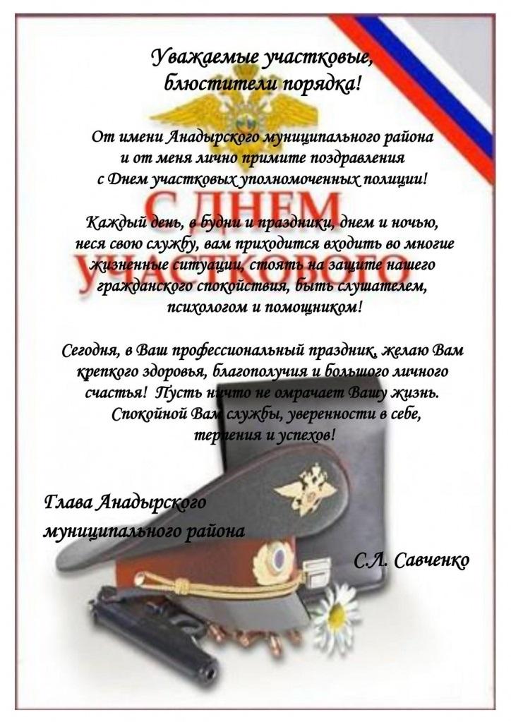 День участковых уполномоченных полиции РФ 001