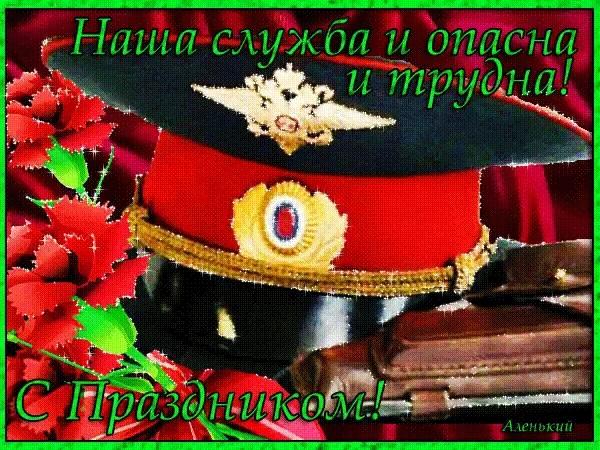 День участковых уполномоченных полиции РФ 002