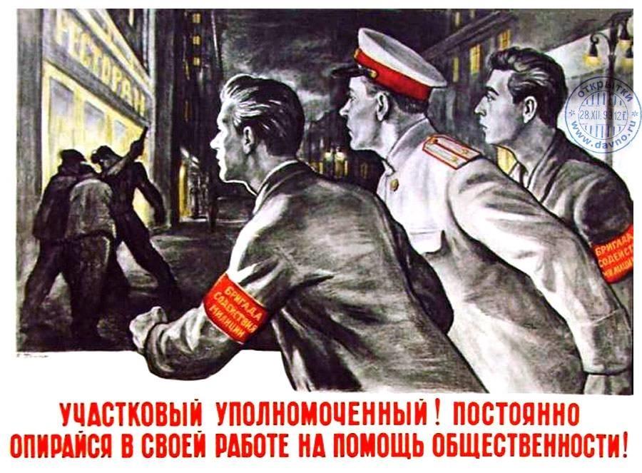 День участковых уполномоченных полиции РФ 003