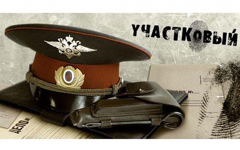 День участковых уполномоченных полиции РФ 005
