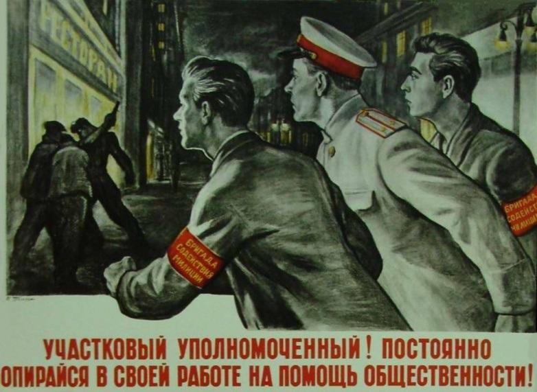 День участковых уполномоченных полиции РФ 006