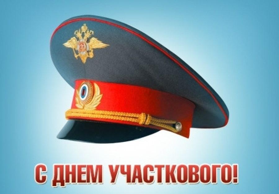 День участковых уполномоченных полиции РФ 007