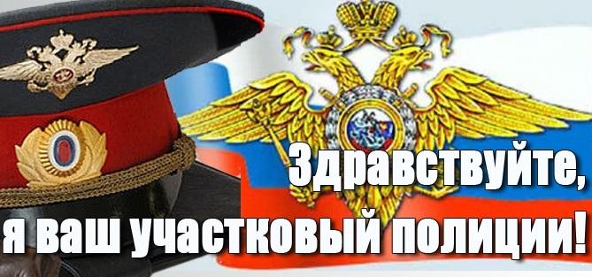 День участковых уполномоченных полиции РФ 008