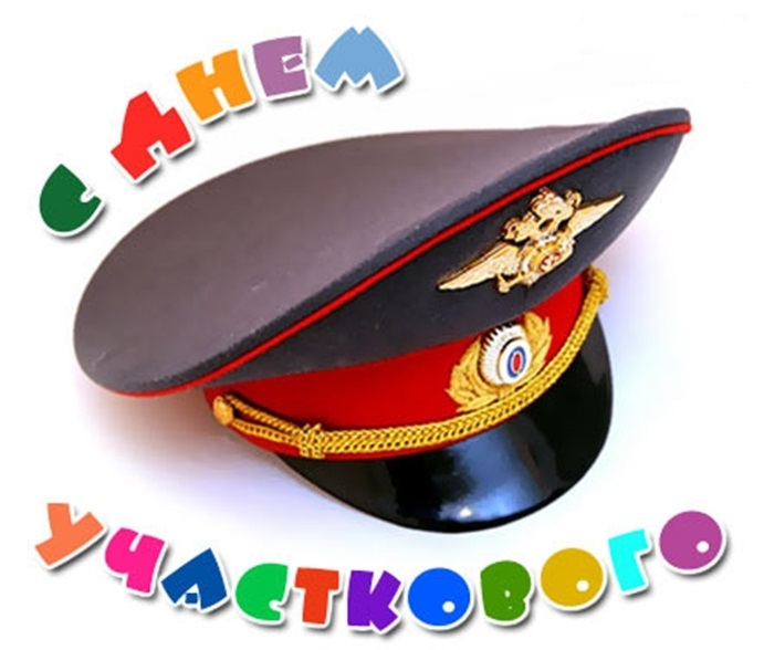 День участковых уполномоченных полиции РФ 010