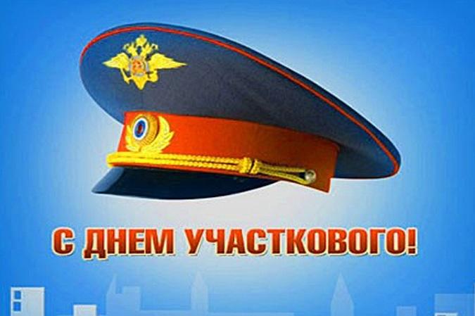День участковых уполномоченных полиции РФ 011