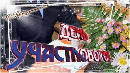 День участковых уполномоченных полиции РФ 012