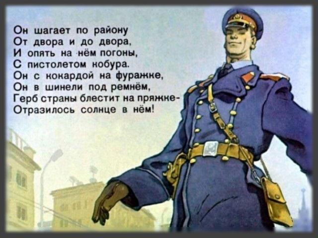 День участковых уполномоченных полиции РФ 013