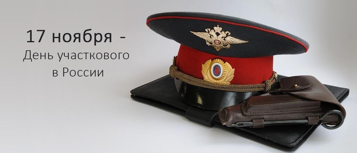 День участковых уполномоченных полиции РФ 016