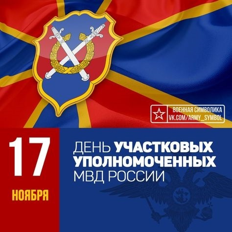 День участковых уполномоченных полиции РФ 018