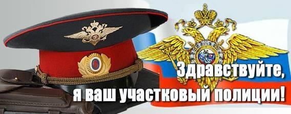 День участковых уполномоченных полиции РФ 019