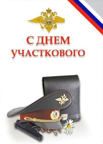 День участковых уполномоченных полиции РФ 020