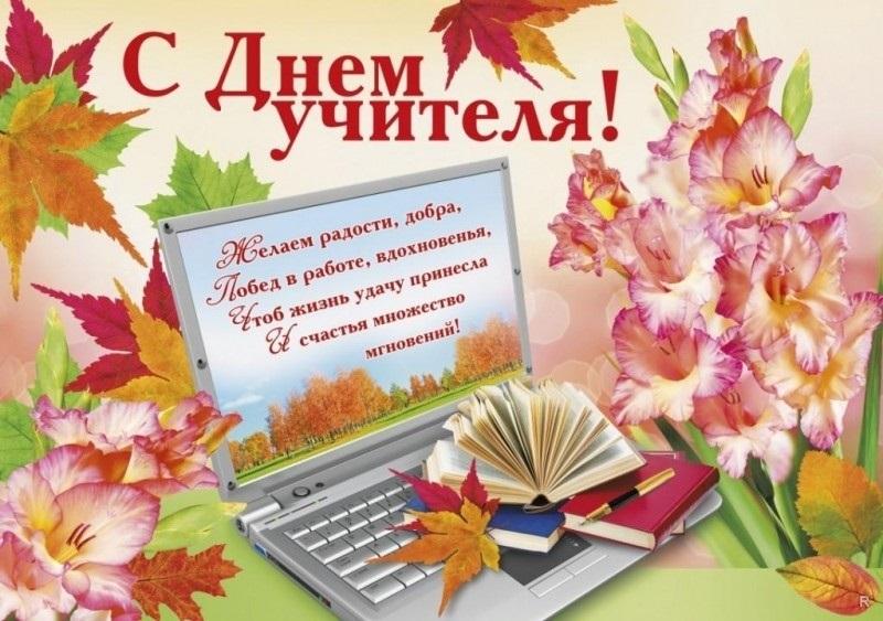 День учителя в 2019 картинки и открытки002