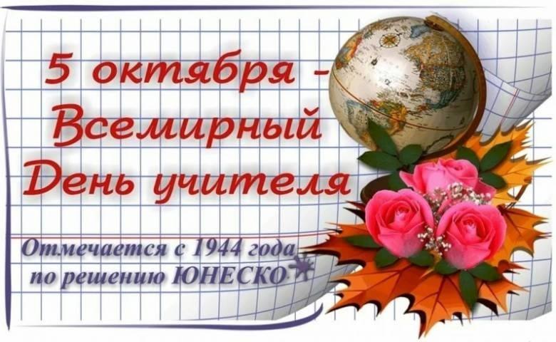 День учителя в 2019 картинки и открытки005