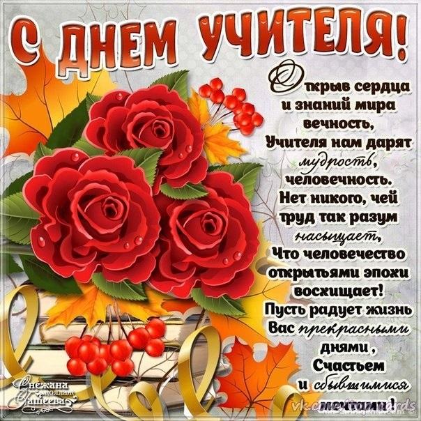 День учителя в 2019 картинки и открытки007