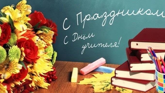День учителя в 2019 картинки и открытки008