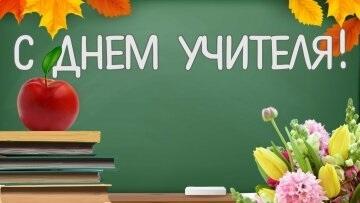 День учителя в 2019 картинки и открытки013