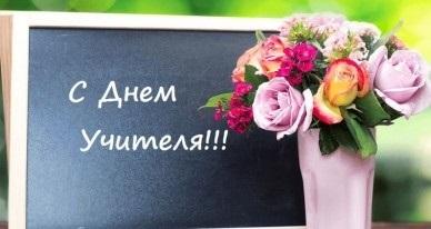 День учителя в 2019 картинки и открытки017