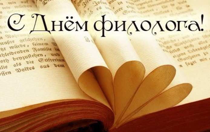 День филолога 004