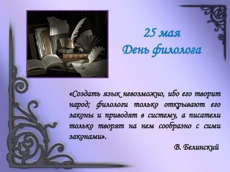 День филолога 005