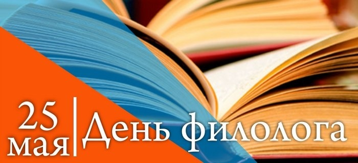 День филолога 016