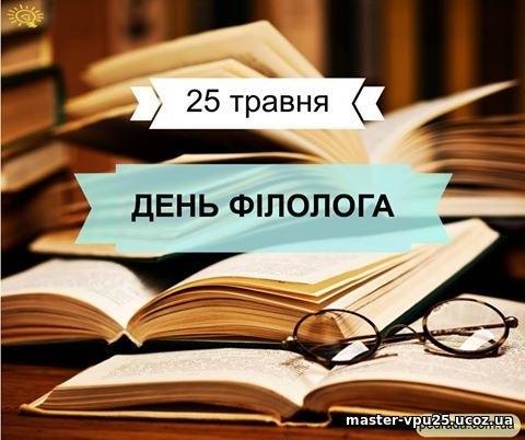 День филолога 017
