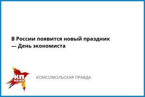 День экономиста в России 024