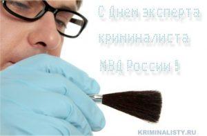 День эксперта криминалиста МВД России 018