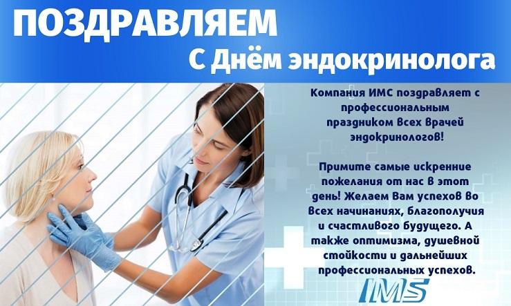 День эндокринолога 004