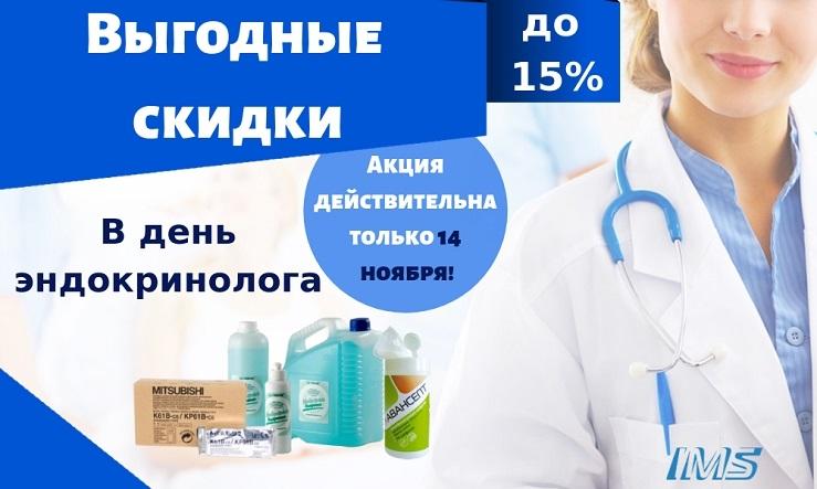 День эндокринолога 009