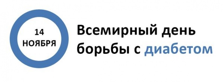 День эндокринолога 011