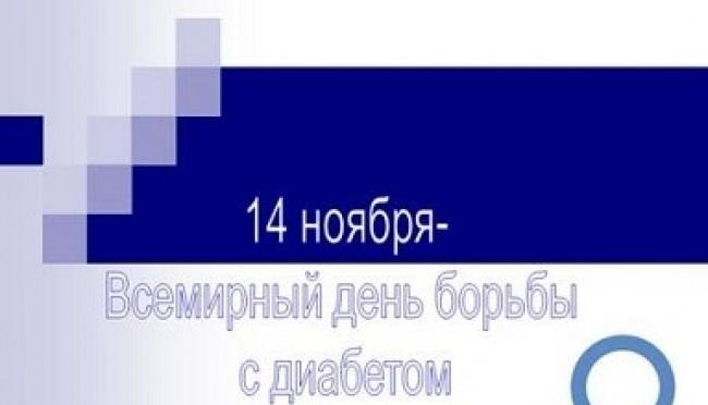 День эндокринолога 016