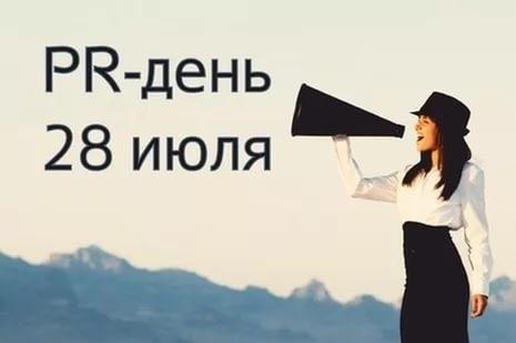 День PR специалиста в России 020