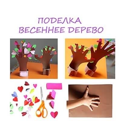 Дерево на день учителя своими руками 001