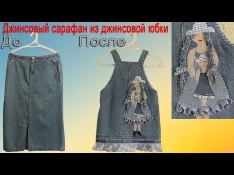 Детский сарафан из старой юбки 018